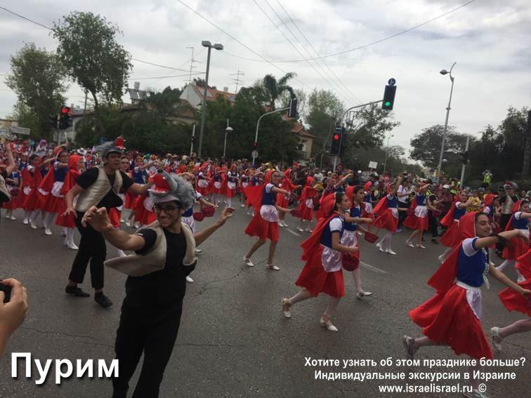еврейский пурим карнавал