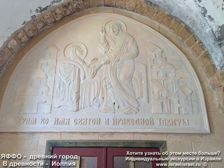 Церкви старого Яффо